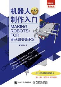 機器人製作入門(第5版)-cover