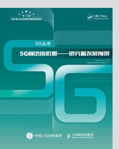 5G網絡的機遇 研究和發展前景-cover