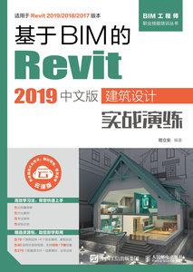 基於 BIM 的 Revit 2019 中文版建築設計實戰演練-cover