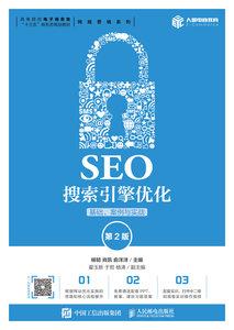 SEO搜索引擎優化:基礎、案例與實戰(第2版)-cover