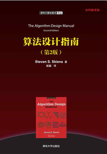 算法設計指南, 2/e (The Algorithm Design Manual, 2/e)-cover