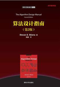 算法設計指南, 2/e (The Algorithm Design Manual, 2/e)