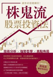 讓資產穩健翻倍!「株鬼流」股票投資法-cover