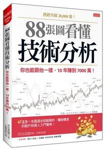 88張圖看懂 技術分析:你也能跟他一樣,10年賺到7000萬!-cover