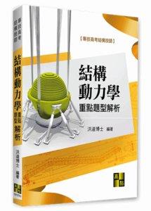 結構動力學重點暨題型解析 (適用:  結構技師)-cover