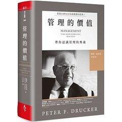 管理的價值:管理大師杜拉克最重要的經典I 帶你認識管理的奧義-cover