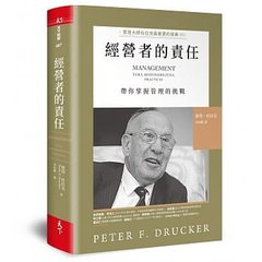 經營者的責任:管理大師杜拉克最重要的經典III 帶你掌握管理的挑戰-cover