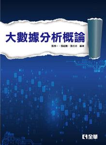 大數據分析概論-cover