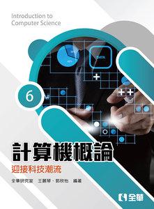 計算機概論 - 迎接科技潮流, 6/e-cover