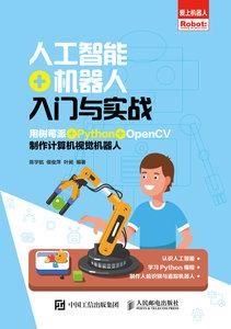 人工智能 + 機器人入門與實戰 -- 用 樹莓派 + Python + OpenCV 製作電腦視覺機器人-cover