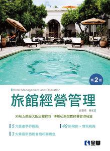 旅館經營管理, 2/e-cover