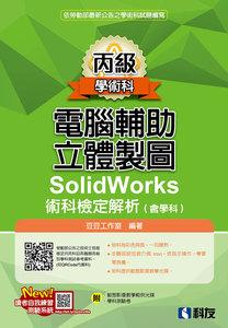 丙級電腦輔助立體製圖 SolidWorks 術科檢定解析 (含學科)(2020最新版)(附學科測驗卷、光碟)-cover