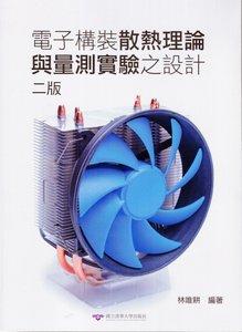 電子構裝散熱理論與量測實驗之設計, 2/e-cover