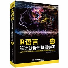 R語言統計分析與機器學習(微課視頻版)-cover