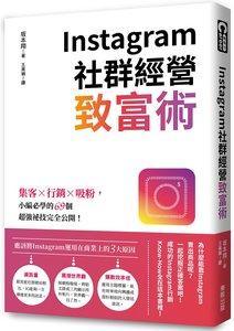 Instagram 社群經營致富術:集客╳行銷╳吸粉,小編必學的69個超強祕技完全公開!-cover