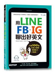 用 LINE、FB、IG 聊出好英文:只要100個日常小話題,英語能力大跳級!(MP3線上下載與QR Code)
