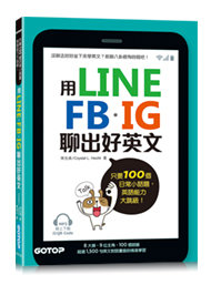 用 LINE、FB、IG 聊出好英文:只要100個日常小話題,英語能力大跳級!(MP3線上下載與QR Code)-cover