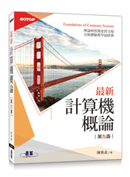 最新計算機概論, 9/e (適合資電、理工科)-cover