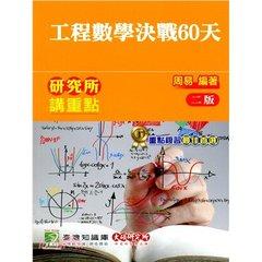 研究所講重點【工程數學決戰60天】-cover