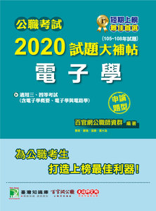 公職考試 2020 試題大補帖【電子學(含電子學概要、電子學與電路學)】(105~108年試題)(申論題)-cover