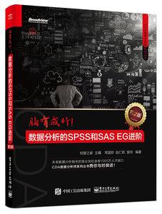 胸有成竹:數據分析的 SPSS 和 SAS EG 進階, 2/e-cover