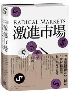 激進市場:戰勝不平等、經濟停滯與政治動盪的全新市場設計-cover