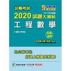 公職考試 2020 試題大補帖【工程數學】(103~108年試題)(申論題型)