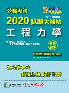 公職考試 2020 試題大補帖【工程力學(含工程力學概要、機械力學概要)】(104~108年試題)(申論題型)-cover