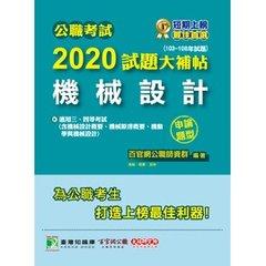 公職考試 2020 試題大補帖【機械設計】(103~108年試題)(申論題型)(CJ9221)-cover