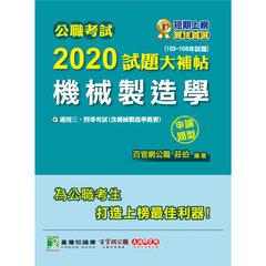 公職考試 2020 試題大補帖【機械製造學】(103~108年試題)-cover