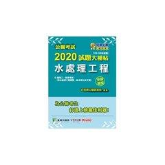 公職考試 2020 試題大補帖【水處理工程】(103~108年試題)-cover