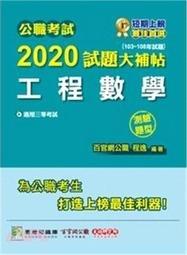 公職考試 2020 試題大補帖【工程數學】(103~108年試題)(測驗題型)