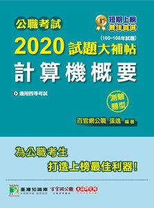 公職考試 2020 試題大補帖【計算機概要】(105~108年試題)(測驗題型)-cover