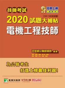 技師考試 2020 試題大補帖【電機工程技師】(102~108年試題)-cover