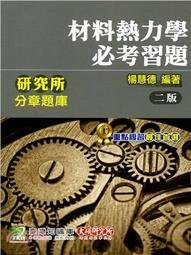 研究所分章題庫:材料熱力學必考習題, 2/e-cover