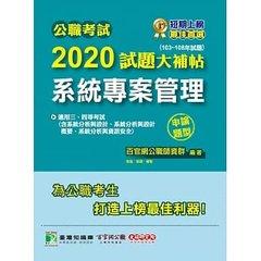 公職考試 2020 試題大補帖【系統專案管理】(103~108年試題)(申論題型)-cover