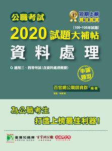 公職考試 2020 試題大補帖【資料處理(含資料處理概要)】(100~108年試題)(申論題型)-cover