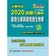 公職考試 2020 試題大補帖【環境化學與環境微生物學(含環境化學概要)】(102~108年試題)(申論題型)-cover