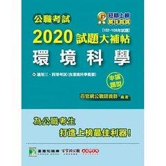 公職考試 2020 試題大補帖【環境科學(含環境科學概要)】(102~108年試題)(申論題型)