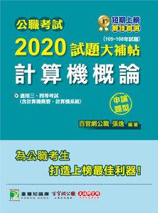 公職考試 2020 試題大補帖【計算機概論(含計算機概要、計算機系統)】(105~108年試題)(申論題)-cover