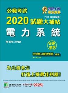 公職考試 2020 試題大補帖【電力系統】(102~108年試題)(申論題型)-cover