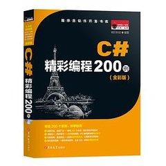 C#精彩編程200例-cover