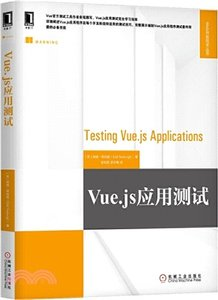 Vue.js 應用測試 (Testing Vue.js Applications)-cover