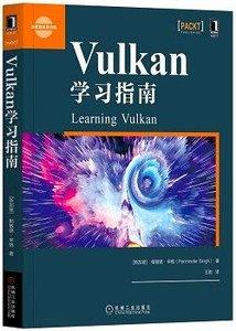 Vulkan學習指南
