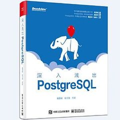 深入淺出 PostgreSQL-cover