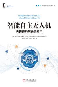 智能自主無人機:先進任務與未來應用-cover
