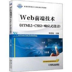Web前端技術(HTML5+CSS3+響應式設計)-cover
