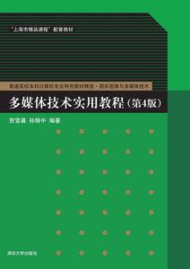 多媒體技術實用教程(第4版)-cover