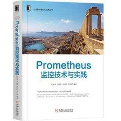 Prometheus 監控技術與實踐-cover