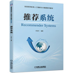 推薦系統-cover